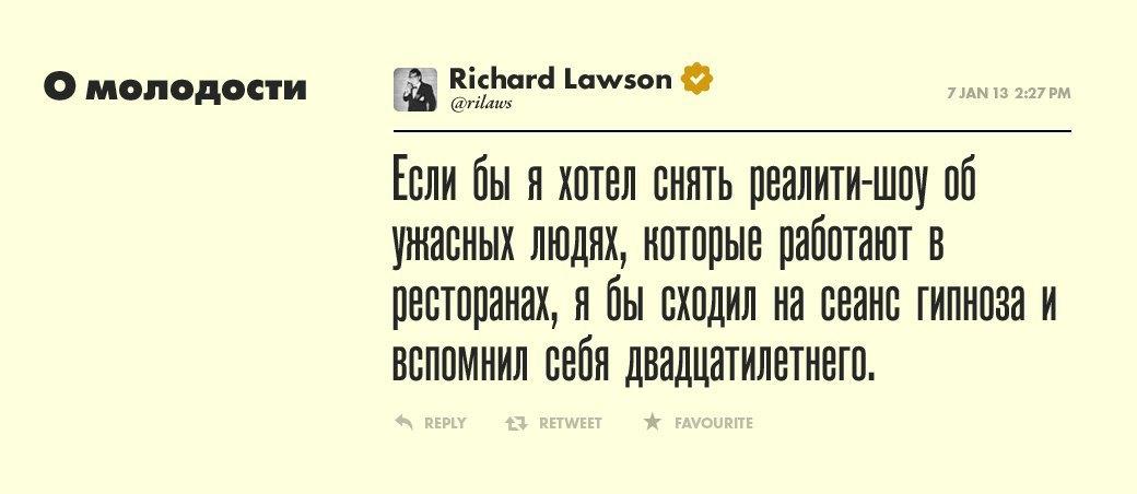Ричард Лоусон, журналист и фанат телевидения. Изображение № 13.
