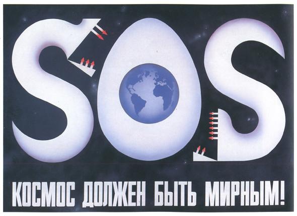 Искусство плаката вРоссии 1884–1991 (1985г, часть 2-ая). Изображение № 19.
