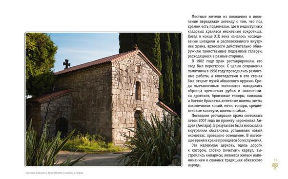Фотоальбом «Святыни Абхазии». Изображение № 5.