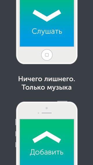 Российский музыкальный сервис Zvooq выпустил мобильное приложение. Изображение № 2.