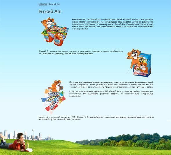 Персонажи в дизайне сайтов. Изображение № 58.