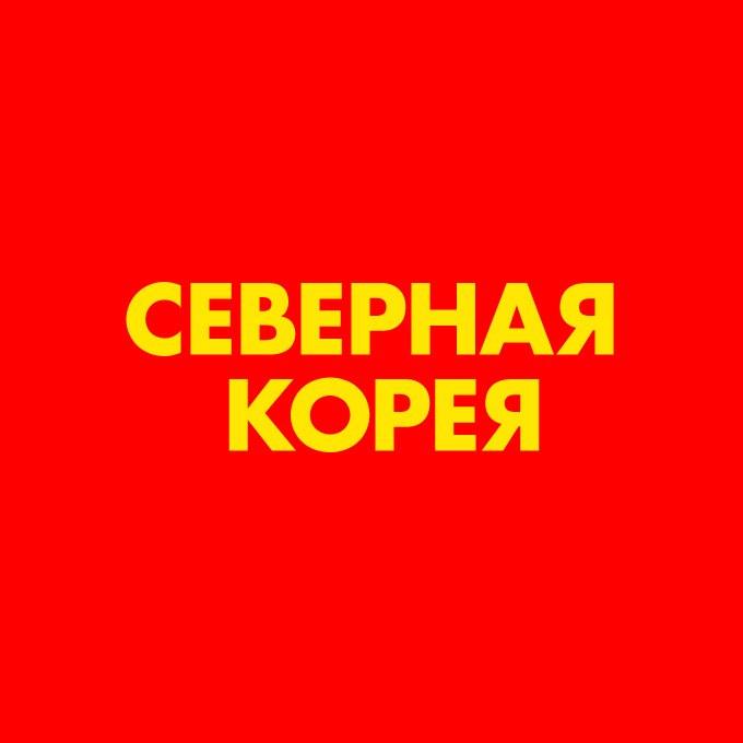 Инстаграм-викторина: Россия или Северная Корея. Изображение № 2.