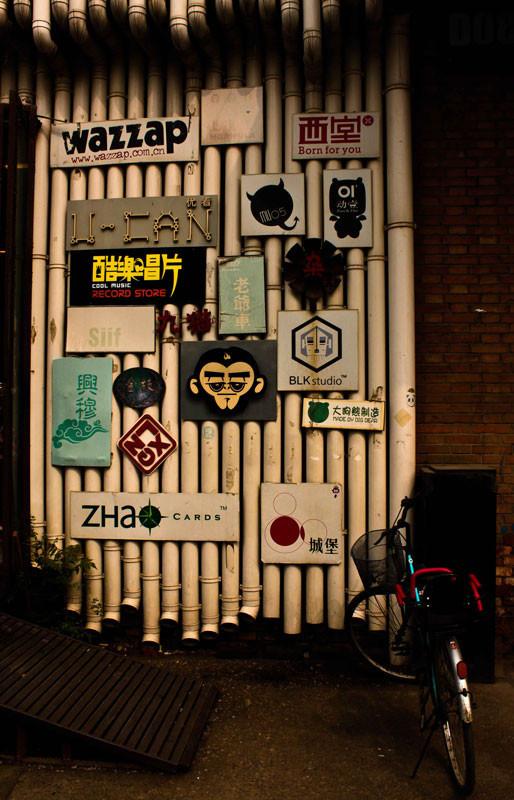 Street Art в районе 798. Пекин. Изображение № 11.