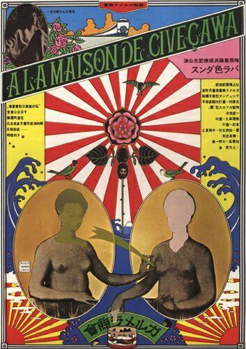 Блистательный японский график 70-х Tadanori Yokoo. Изображение № 16.