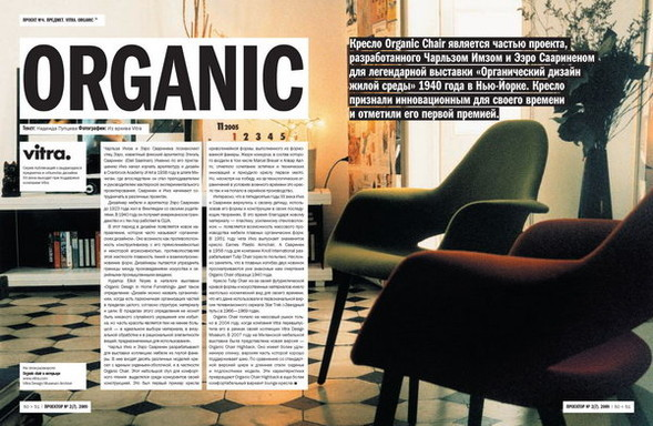 Финский номер журнала «Проектор». Изображение № 7.