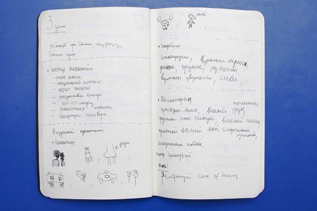 Как учат арт-директоров в БВШД, день 3–4. Изображение № 5.