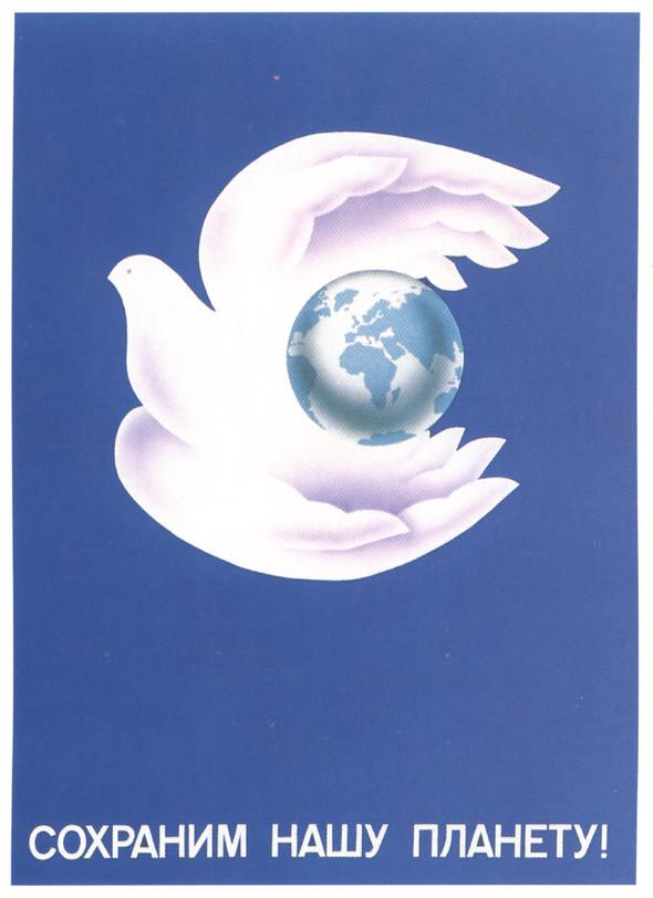 Искусство плаката вРоссии 1884–1991 (1985г, часть 2-ая). Изображение № 31.