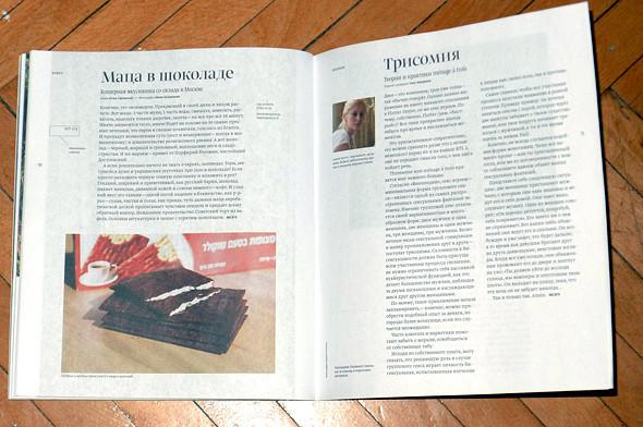 Иван Большаков и Александр Путилин, создатели журнала «Москвич». Изображение № 37.