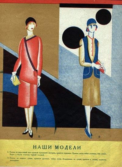 «Женский журнал». Стиль 1929года. Изображение № 3.