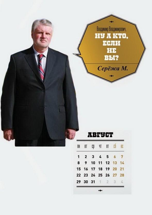 Календарные войны. Изображение № 42.