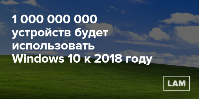Число дня: сколько устройств будет работать на Windows 10 в 2018 году. Изображение № 1.