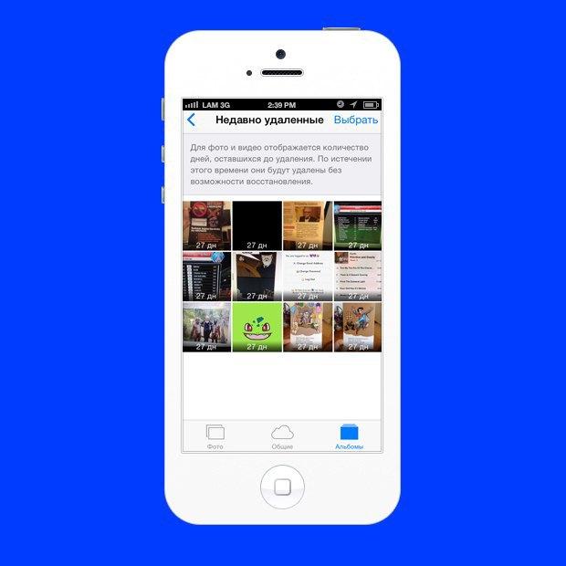 11 нововведений iOS 8, которые вы могли не заметить. Изображение № 9.