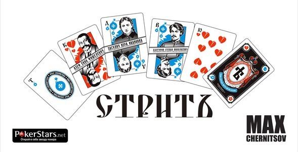 Играем вкарты сMAX CHERNITSOV. Изображение № 3.