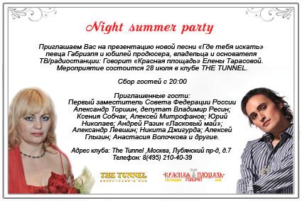 28 июля 2012 года в клубе THE TUNNEL - Niqht summer party! . Изображение № 1.