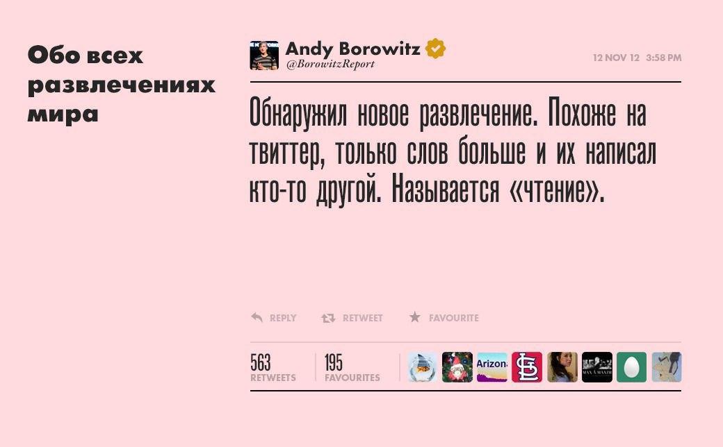 ЭндиБоровитц,журналист ивыдумщик . Изображение № 10.