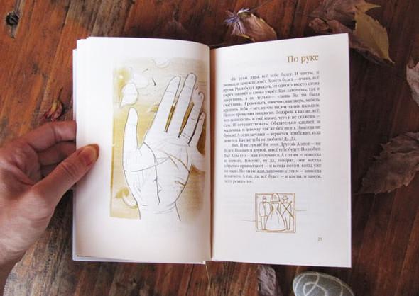 Полина Бахтина: Как я стала театральным художником. Изображение № 53.
