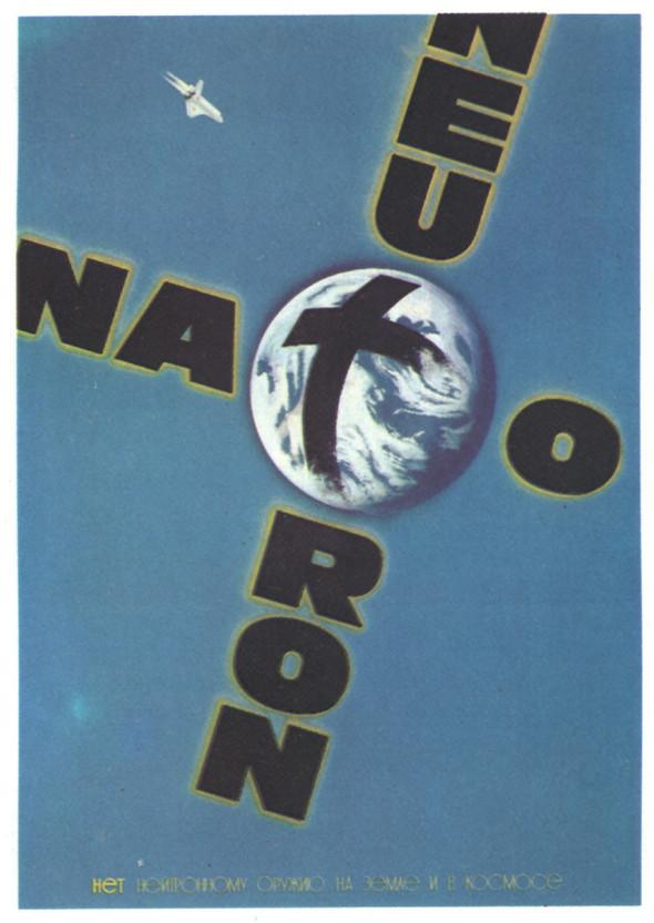 Искусство плаката вРоссии 1884–1991 (1985г, часть 4-ая). Изображение № 11.