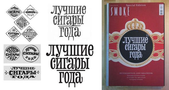 Выдающиеся российские шрифтовики икаллиграфы. Изображение № 32.