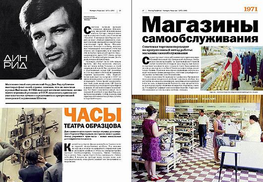 Agey Tomesh дляновой книги Леонида Парфенова. Изображение № 3.