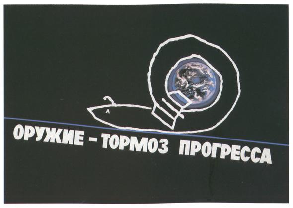 Искусство плаката вРоссии 1884–1991 (1991г, часть 3-я). Изображение № 29.