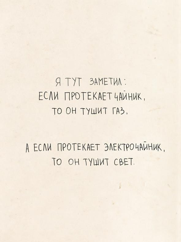 Дмитрий Максимов tebe-interesno. Изображение №69.