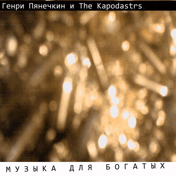 Henri and the kapo - Омские Курты Воннегуты от музыки. Изображение № 3.
