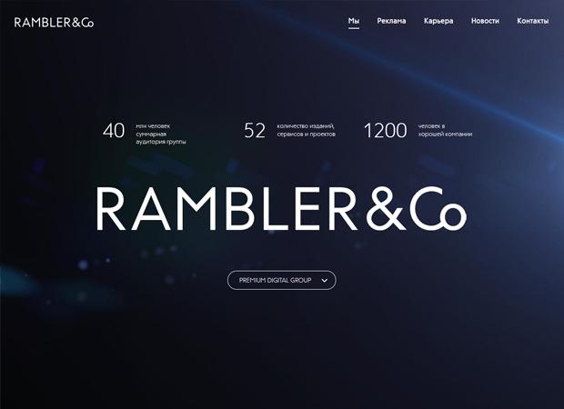 «Афиша-Рамблер-SUP» представил новый сайт и бренд Rambler&Co. Изображение № 1.