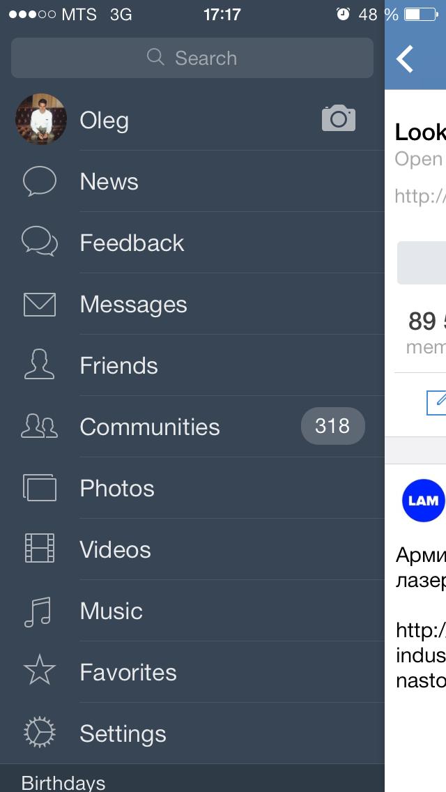 Апдейт приложения «ВКонтакте»: теперь и для iOS 7. Изображение № 2.