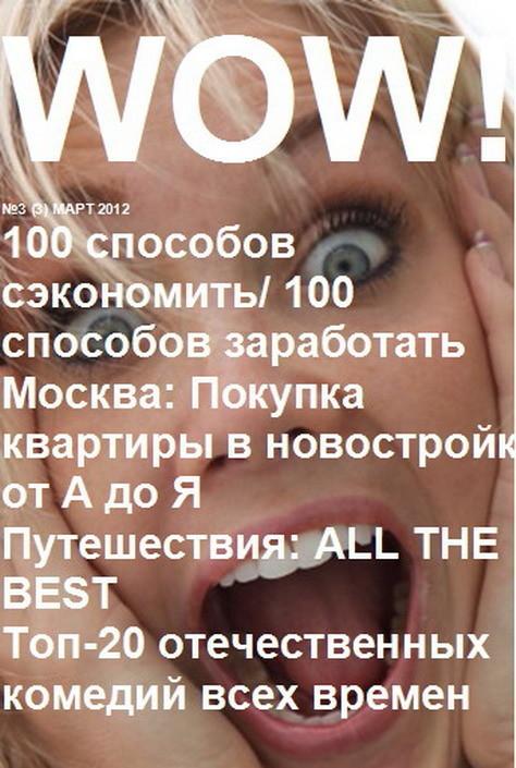 Тизер дня: WOW! 3 - 100 способов сэкономить/ 100 способов заработать. Изображение № 1.