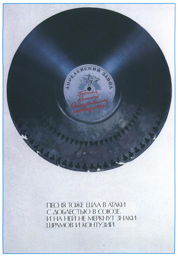 Искусство плаката вРоссии 1884–1991 (1985г, часть 6-ая). Изображение № 16.