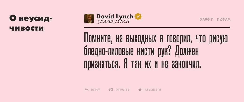 Дэвид Линч, режиссер  и святая душа. Изображение № 13.