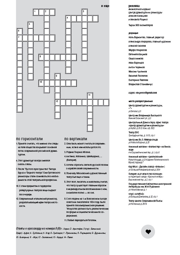Реплика 10. Газета о театре и других искусствах. Изображение № 27.