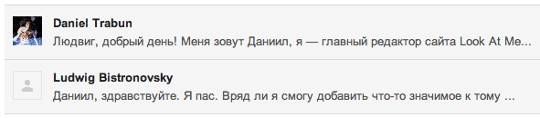 2013 — год дизайна: Как взять интервью у Артемия Лебедева. Изображение № 19.