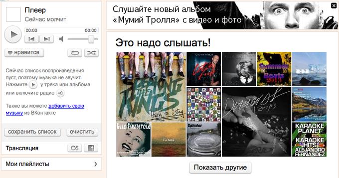 Инди-музыканты смогут публиковать треки на «Яндекс.Музыке». Изображение № 1.