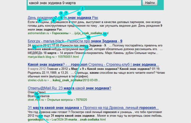 Интерфейсные решения «Яндекс.Поиска», которые вы не замечаете. Изображение № 3.
