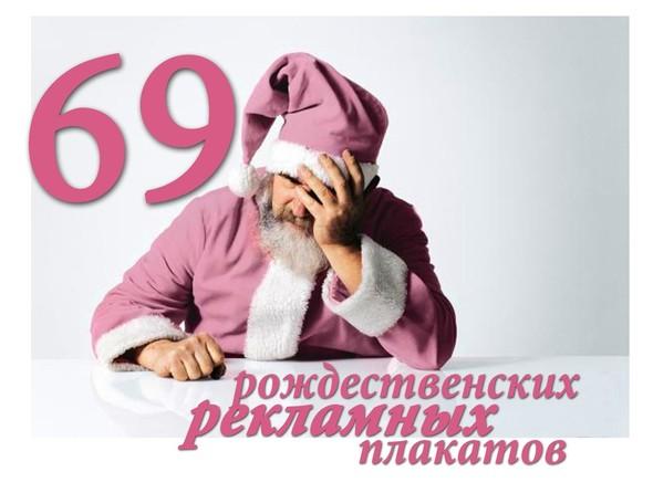 69 рождественских рекламных плакатов. Изображение № 1.