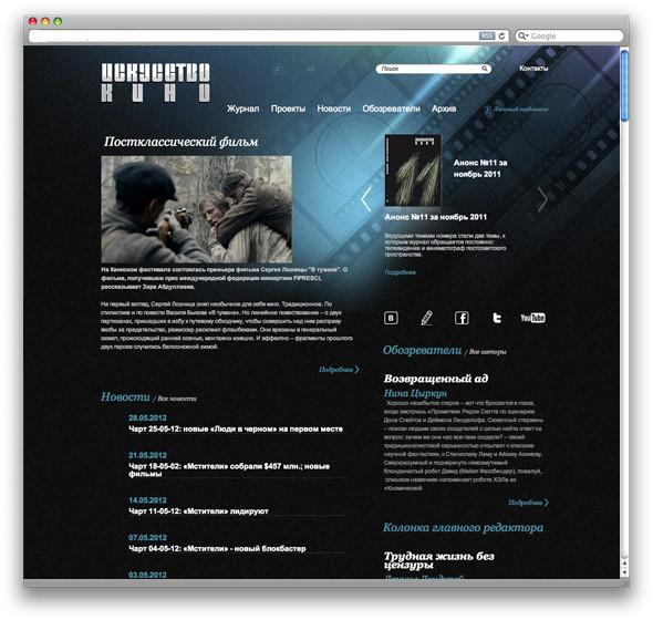 Где узнавать о кино в сети: Лучшие сайты на русском языке. Изображение №2.