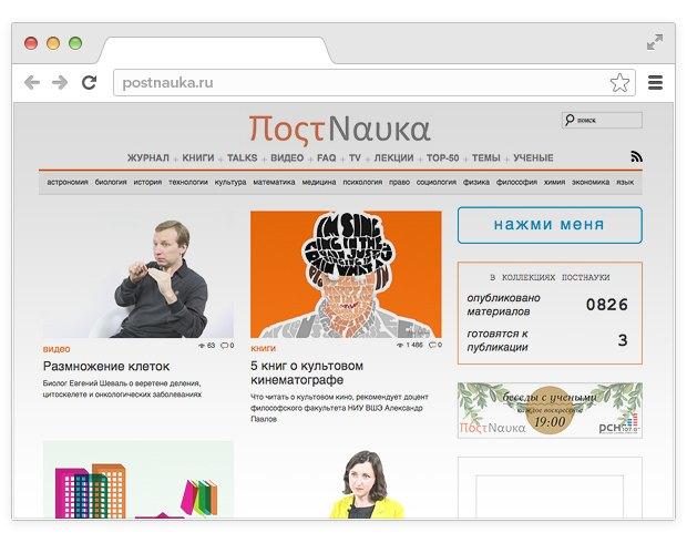 «Учёный должен взорвать мозг читателя»: Ивар Максутов о том, зачем нужен сайт «ПостНаука». Изображение №3.