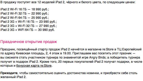 Изображение 1. Продажи iPad 2 в России начинаются 27 мая. Где купить?.. Изображение № 1.