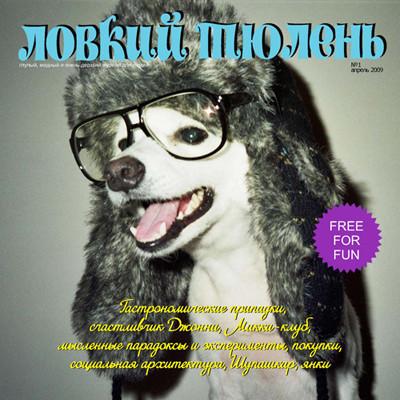 «Ловкий Тюлень» – глупый, модный иочень дерзкий журнал. Изображение № 1.