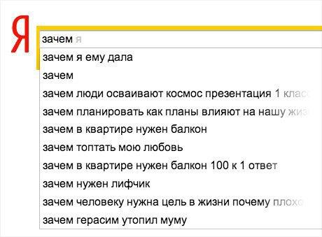 Чем отличаются частые поисковые запросы в «Спутнике», «Яндексе» и Google. Изображение № 14.