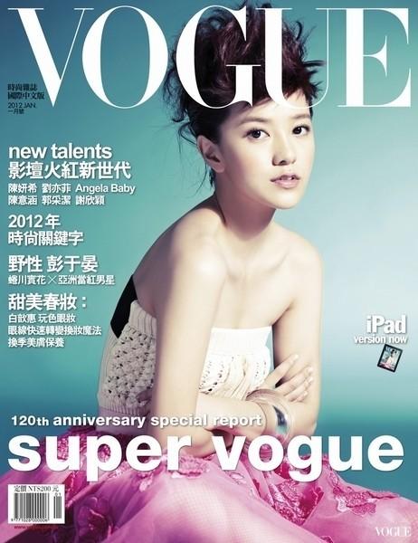 Обложки Vogue: Австралия, Индия и Тайвань. Изображение № 5.