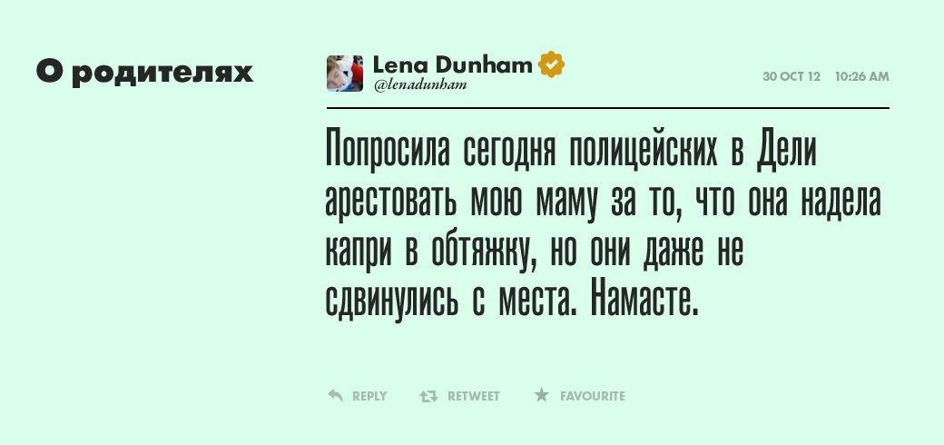 Лена Данэм, человек Возрождения . Изображение № 4.