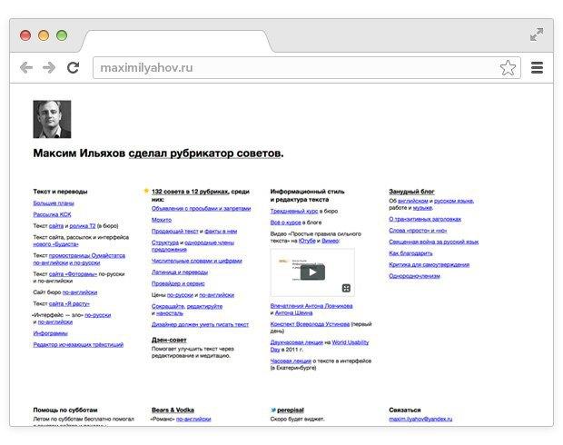 Что читать:  10 информативных блогов на русском . Изображение № 9.