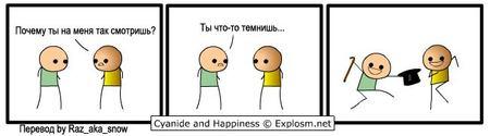 Цианистый калий исчастье. Изображение № 2.
