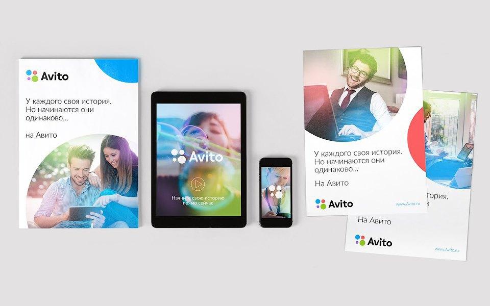 Редизайн «Авито»:  Как перепридумали главный сайт объявлений  в России. Изображение № 9.