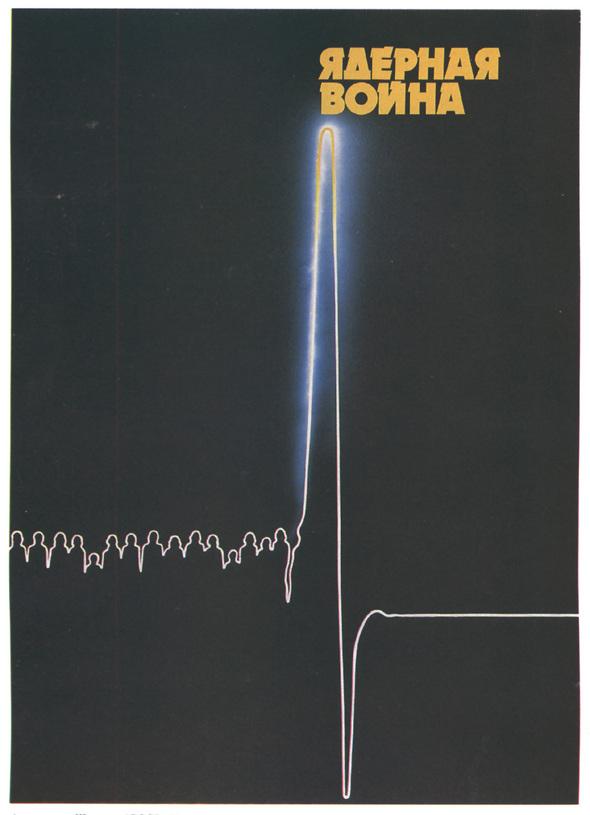 Искусство плаката вРоссии 1884–1991 (1991г, часть 2-ая). Изображение № 19.