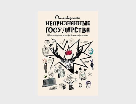 26 главных комиксов зимы на русском языке. Изображение № 37.