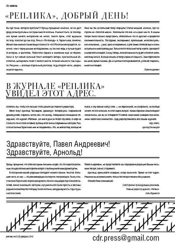 Реплика 13. Газета о театре и других искусствах. Изображение № 26.