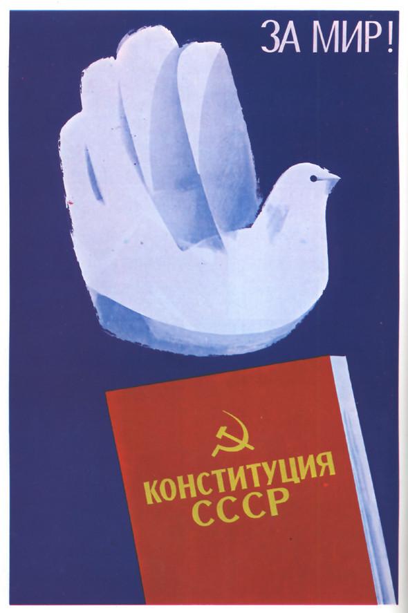 Искусство плаката вРоссии 1884–1991 (1985г, часть1-ая). Изображение № 2.